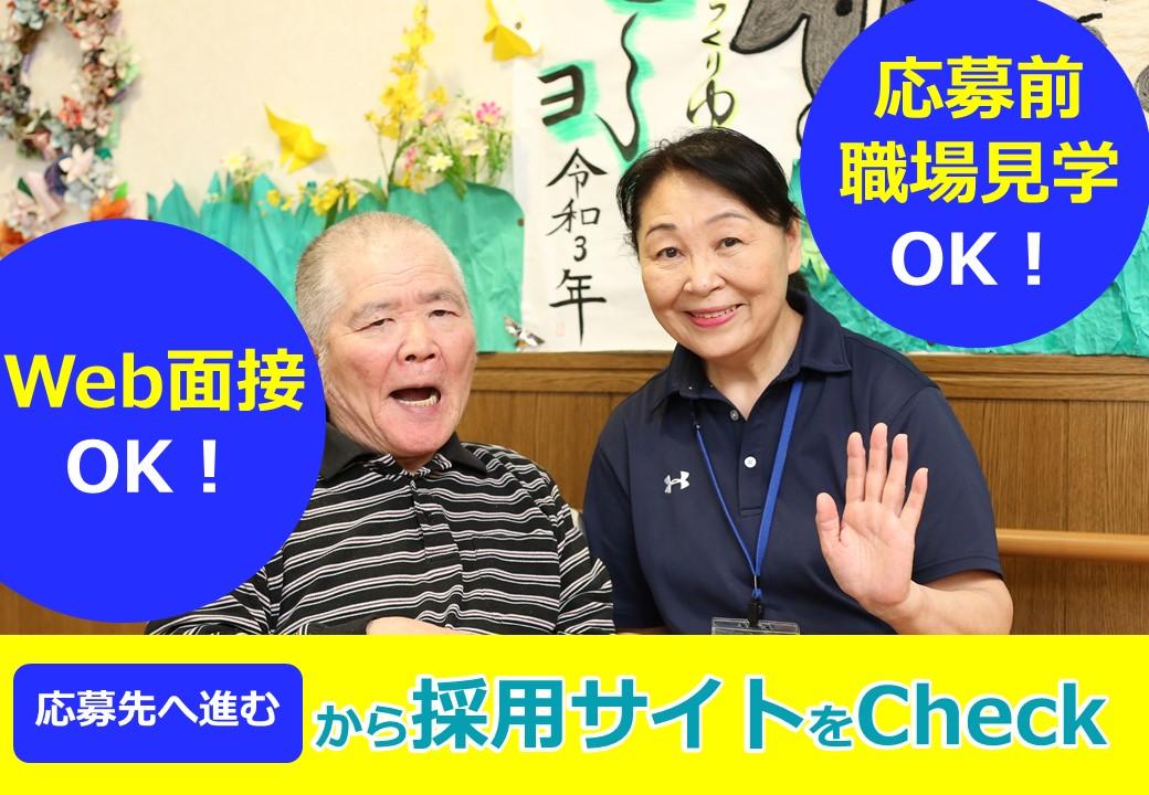 【11月お仕事説明会開催】残業ほぼなし月給33万可能!特養看護師